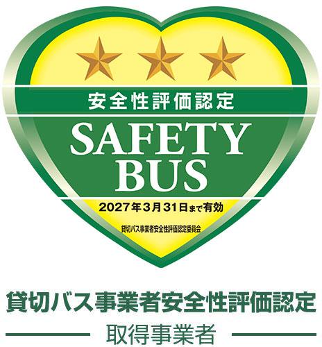 貸切バス事業者安全性評価認定取得業者